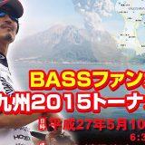告知:BASSファンカップ九州2015トーナメント(鹿児島県 大隅湖)