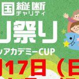 告知:全国縦断つり祭り in 和歌山県・紀ノ川