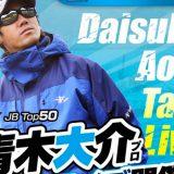 告知:7月5日 上州屋新仙台泉店にて青木大介トークイベント開催!!