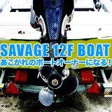 サベージ 12F Vハル アルミボート (バスフィッシング)