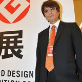 2015 グッドデザイン賞の授賞式に… (メガバス)