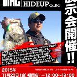 告知:HIDEUP展示会 with 吉田秀雄 (キャスティング4店舗)