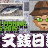 ベスト・オブ・六文銭日記 2015 ~トップ5発表~