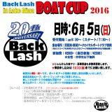 募集!! 6月5日「バックラッシュ BOAT CUP」同船者「1名」