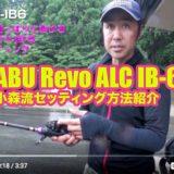 オカッパリ:ALC-IB6セッティング方法 (小森嗣彦)