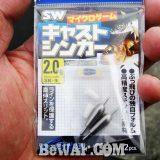 瀬田川へ (10月31日) SWキャストシンカー