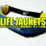 ライフジャケットのボンベ&カートリッジを交換してみた!!