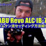 オカッパリ:ALC-IB7セッティング方法 (木村健太)