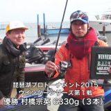 プロウィンター!! 優勝!! 村橋プロがパターンを公開 (琵琶湖)