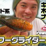 """バックスライド系ワーム """"パワーグライダー"""" の紹介!! (バークレイ)"""