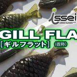 """ギル系フラットベイト """"ギルフラット"""" の紹介!! (一誠)"""