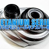 マイクロ ギアモジュール カバーの修理 (シマノメタニウム)
