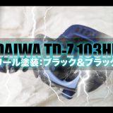 ベイトリール塗装リペイント (TD-Z 103HL)