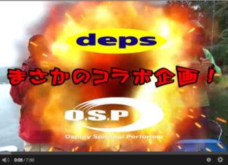 DEPS VS O.S.P.「まつガチ・リターンズ VS つきぬけろ!オリキン」