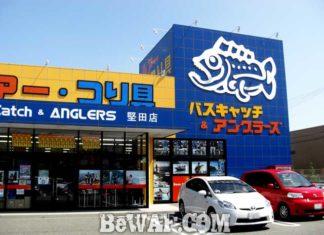 琵琶湖周辺おすすめ釣具店 (バスキャッチ&アングラーズ堅田店)