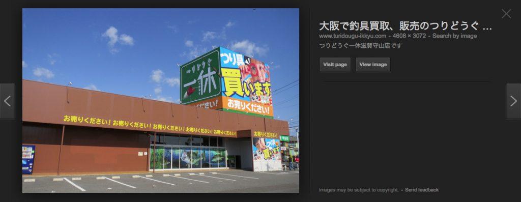 琵琶湖周辺おすすめ釣具店 (つり道具一休・守山店)