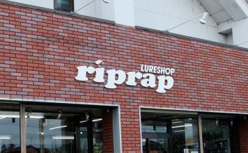 琵琶湖周辺おすすめ釣具店  (RIP RAP/リップラップ) 6