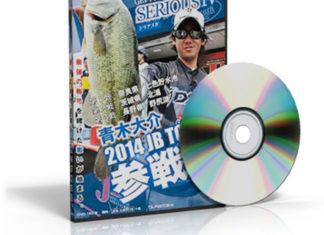 2014 JB TOP50 参戦記 ~後編~ (SERIOUS Ⅴ) (青木大介)