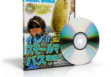 スモールマウスバス攻略への扉 (青木大介) 3