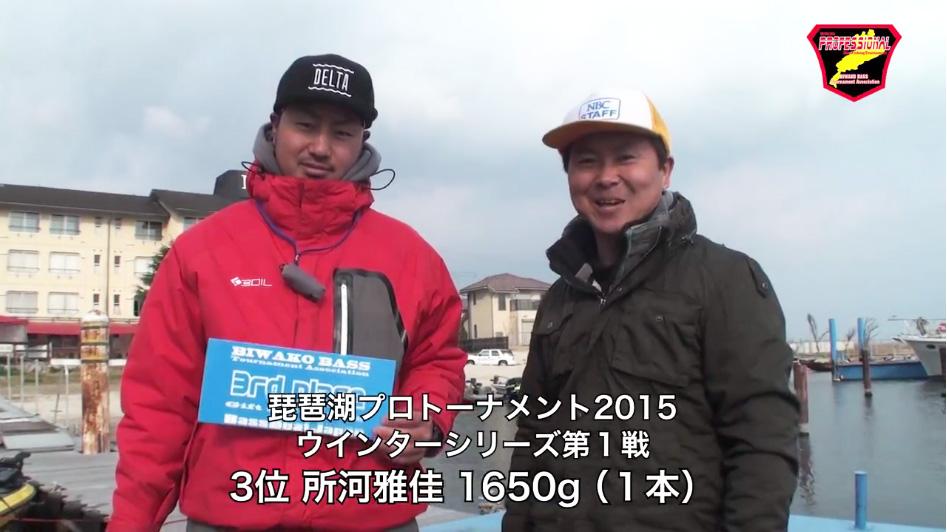 delta-shokawa-biwako-asano