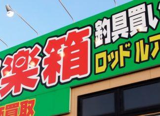 琵琶湖周辺おすすめ釣具店 (道楽箱・栗東店)