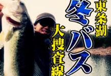 三原直之 東条湖攻略 動画