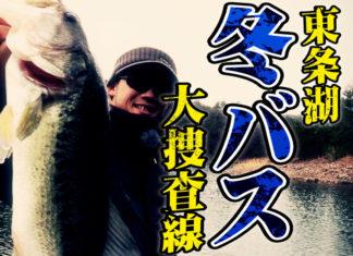 冬の東条湖を攻略!! (三原直之)