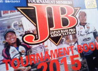 JB/NBC トーナメントルール 2015