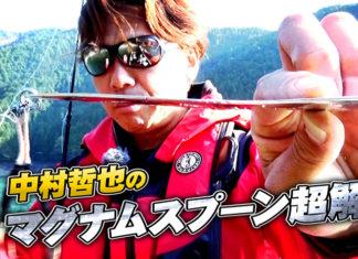 マグナムスプーンの使い方!! (中村哲也)