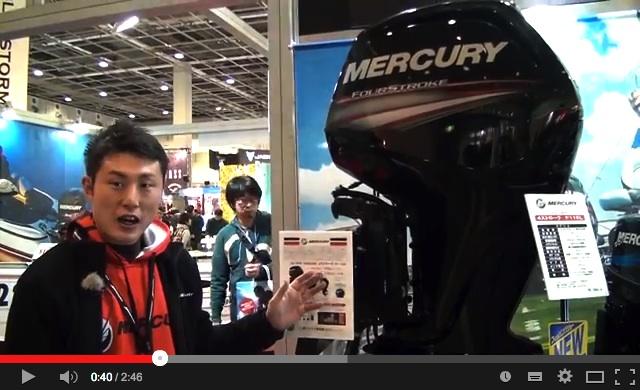 mercury engine chuuko