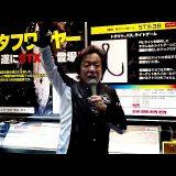 フィッシングショー2015:ルアーフックセミナー (村田基)