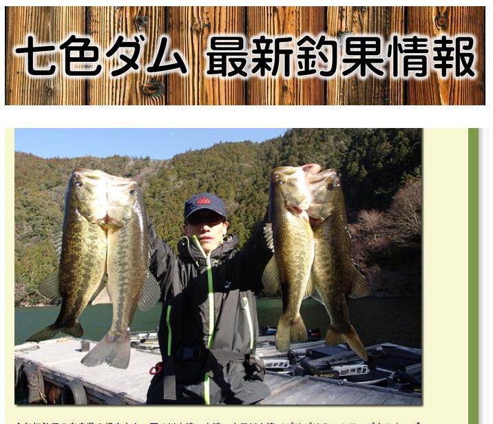 nanairo-bass-chouka