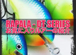 お気に入りクランク:ラパラ・DTシリーズ