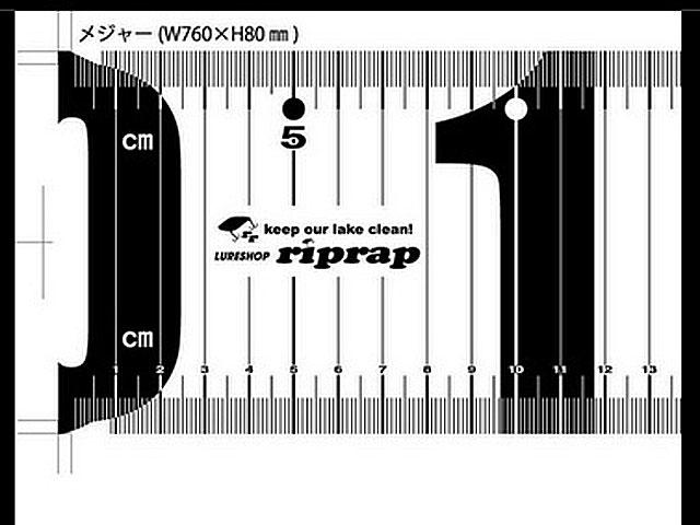 riprap-major
