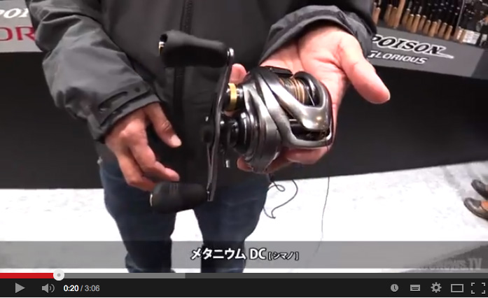 shimano-new-metanium-dc