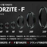 Torzite F(トルザイト)の説明 (Fuji工業)