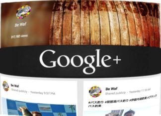 Google+ はじめました!! (ビワエフ)