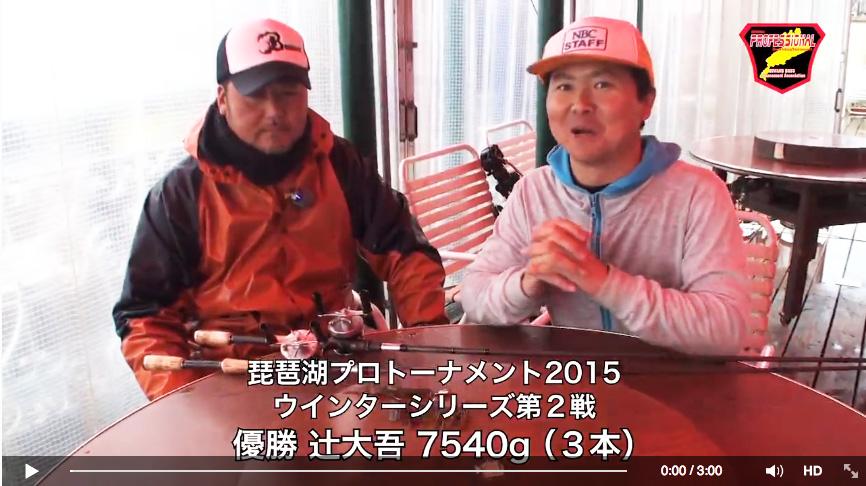 tuji daigo biwako yusho-1