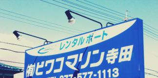 琵琶湖南湖おすすめレンタルボート (ビワコマリン南店) 1