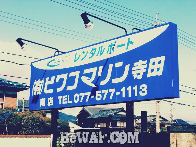 biwako-marine-minami