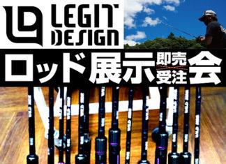 レジットデザインイベント開催!! (つり具のブンブン・大津店)
