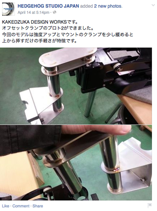 motor guide mount kaizou-1