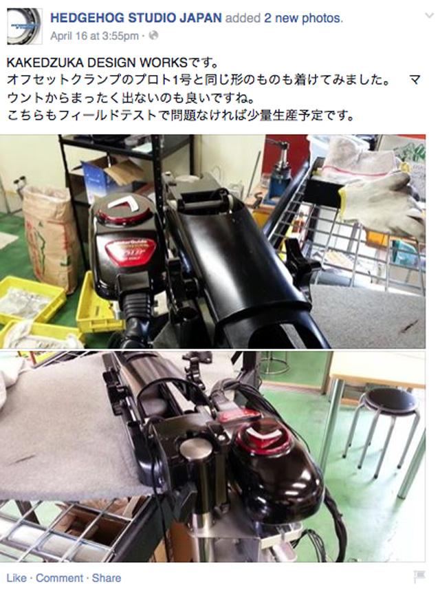 motor guide mount kaizou-2