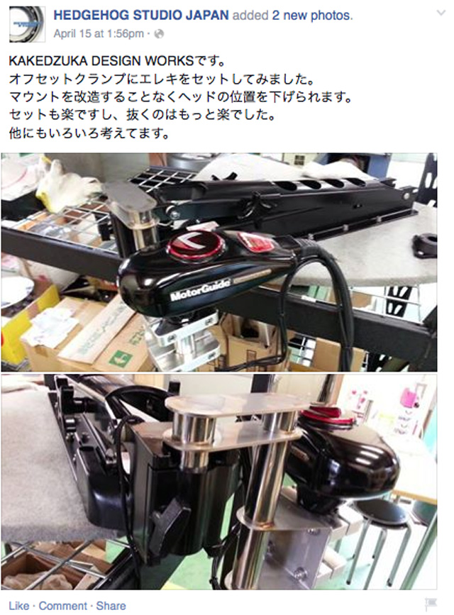 motor guide mount kaizou-3