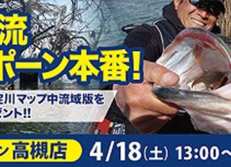 大阪淀川のデカバスあらわる!! (竹内三城)