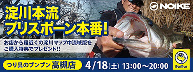 noike-takeuchi-pro-2