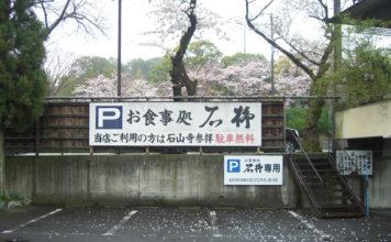 琵琶湖周辺おすすめお食事店 [石柳 せきりゅう] 4