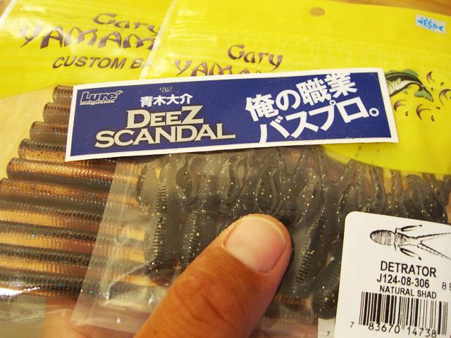 setagawa biwako bass turi chouka 5