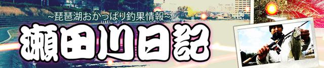 setagawa-niki-2