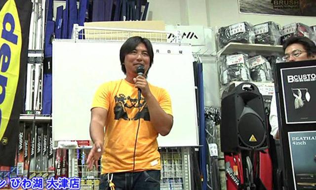 山田祐五プロセミナー開催!! (つり具のブンブン・大津店) 1